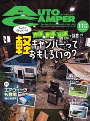 AutoCamper(オートキャンパー) (2021年11月号) / 八重洲出版