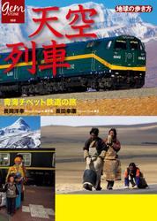 天空列車 青海チベット鉄道の旅