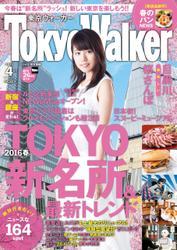 TokyoWalker東京ウォーカー