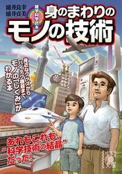雑学科学読本 身のまわりのモノの技術 / 涌井良幸