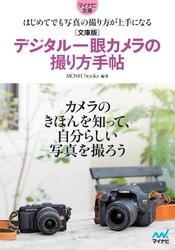 マイナビ文庫 デジタル一眼カメラの撮り方手帖 / MOSHbooks