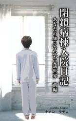 閉鎖病棟入院日記 ――あなたの知らない不思議世界―― 前編 / キナコモチコ