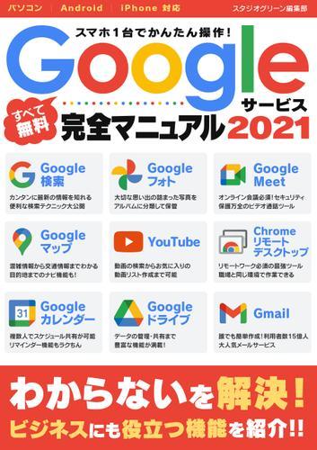 スマホ1台でかんたん操作!Googleサービス完全マニュアル2021 / スタジオグリーン編集部