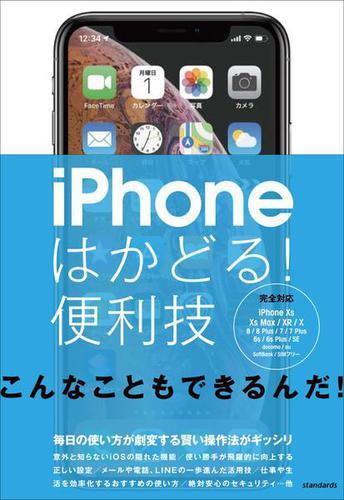 iPhoneはかどる!便利技 / standards