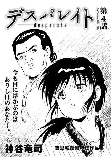 デスパレイト 第4話 / 神谷竜司