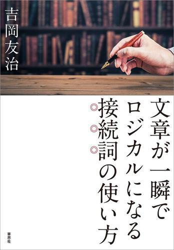 文章が一瞬でロジカルになる接続詞の使い方 / 吉岡友治