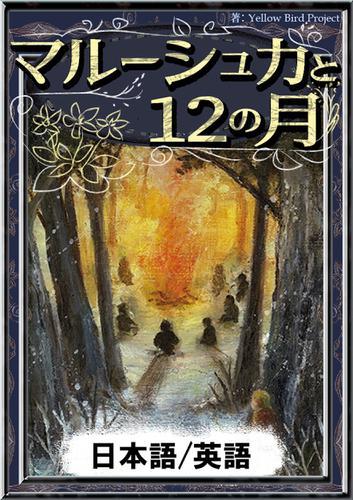 マルーシュカと12の月 【日本語/英語版】 / 世界の昔話
