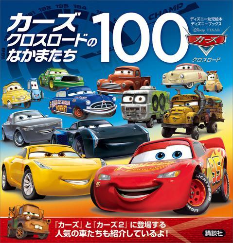 カーズ クロスロードのなかまたち100 (ディズニーブックス) / ディズニー