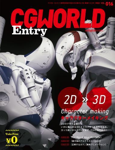 CGWORLD Entry vol.16 / CGWORLD編集部