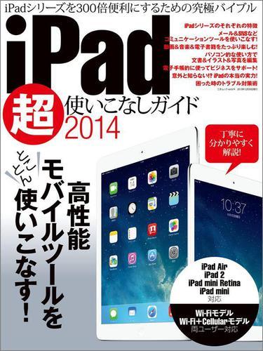 iPad超使いこなしガイド2014 / 三才ブックス