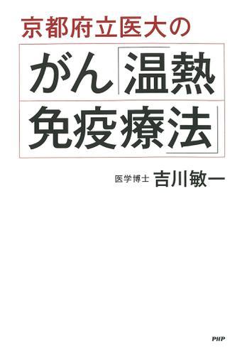 京都府立医大のがん「温熱・免疫療法」 / 吉川敏一