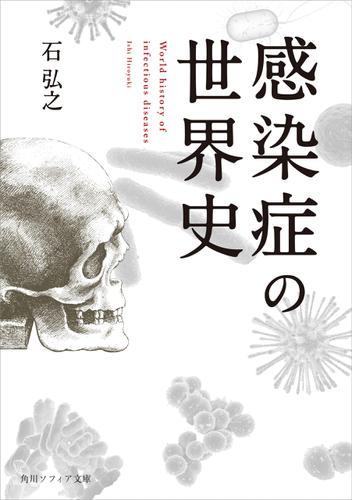 感染症の世界史 / 石弘之