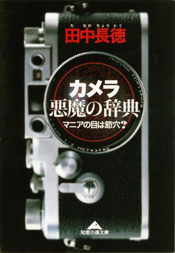 カメラ 悪魔の辞典~マニアの目は節穴?~ / 田中長徳