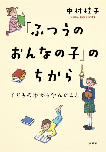 「ふつうのおんなの子」のちから 子どもの本から学んだこと / 中村桂子