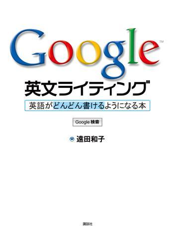Google英文ライティング 英語がどんどん書けるようになる本 / 遠田和子