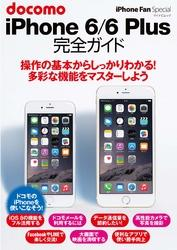 iPhone Fan Special docomo iPhone 6/6 Plus 完全ガイド / 星紀明