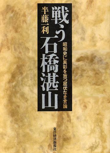 戦う石橋湛山 / 半藤一利