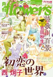 月刊flowers 2021年5月号(2021年3月27日発売) / flowers編集部