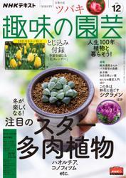 NHK 趣味の園芸 (2020年12月号) / NHK出版
