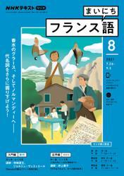 NHKラジオ まいにちフランス語 (2021年8月号) / NHK出版