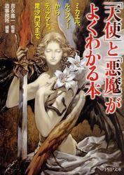 「天使」と「悪魔」がよくわかる本 ミカエル、ルシファーからティアマト、毘沙門天まで / 吉永進一