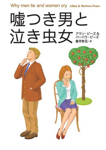 文庫版 嘘つき男と泣き虫女 / アラン・ピーズ