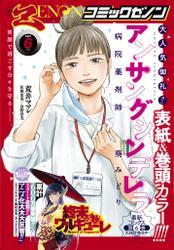 月刊コミックゼノン2021年6月号 / コミックゼノン編集部