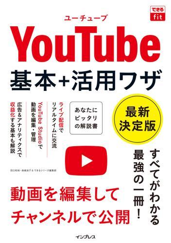 できるfit YouTube 基本+活用ワザ 最新決定版 / 田口和裕