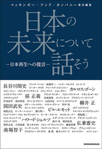 日本の未来について話そう -日本再生への提言- / マッキンゼー・アンド・カンパニー