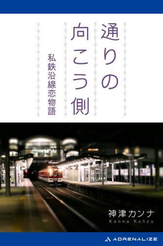 通りの向こう側 私鉄沿線恋物語 / 神津カンナ