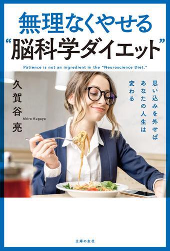 """無理なくやせる""""脳科学ダイエット"""" / 久賀谷亮"""