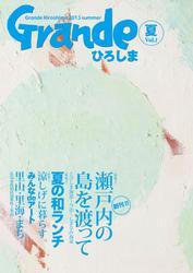 Grandeひろしま Vol.1 創刊号 / 有限会社グリーンブリーズ