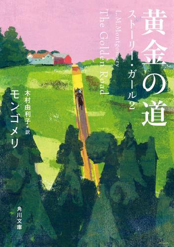 黄金の道 ストーリー・ガール2 / モンゴメリ