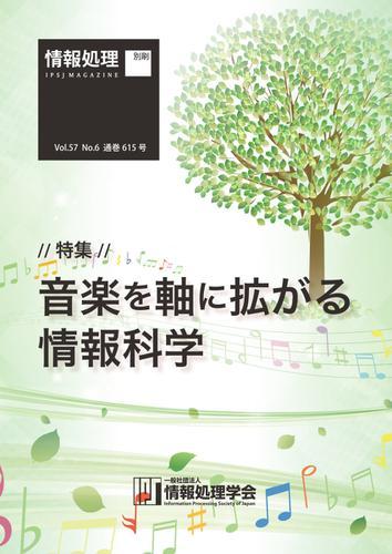 情報処理2016年6月号別刷「《特集》音楽を軸に拡がる情報科学」 (2016/05/15) / 情報処理学会