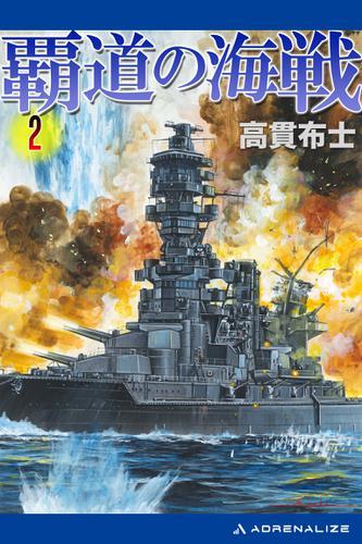 覇道の海戦(2) / 高貫布士