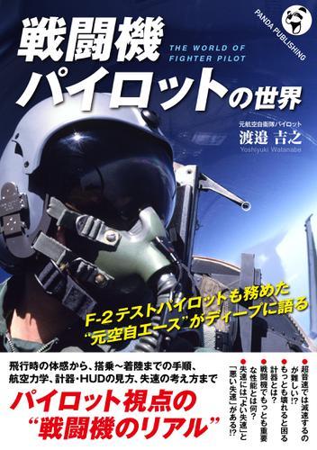 """戦闘機パイロットの世界――""""元F-2テストパイロット""""が語る戦闘機論 / 渡邉吉之"""