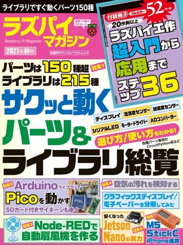 ラズパイマガジン2021年秋号 / 日経Linux