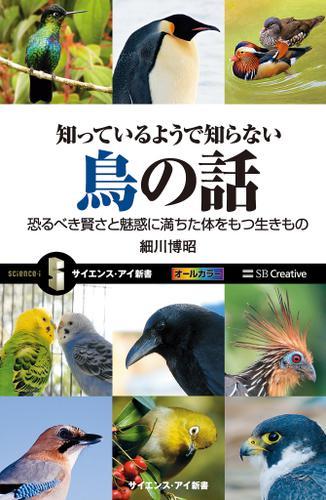 知っているようで知らない鳥の話 恐るべき賢さと魅惑に満ちた体をもつ生きもの / 細川博昭