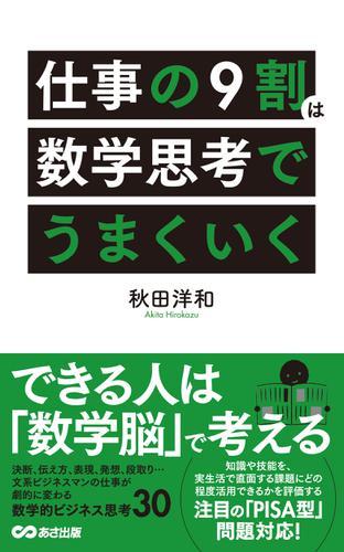 仕事の9割は数学思考でうまくいく(あさ出版電子書籍) / 秋田洋和