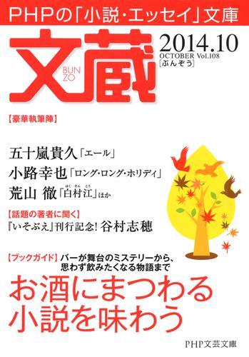 文蔵 2014.10 / 「文蔵」編集部