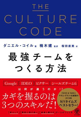 THE CULTURE CODE 最強チームをつくる方法 / ダニエル・コイル