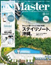 MonoMaster 2021年8月号 / MonoMaster編集部