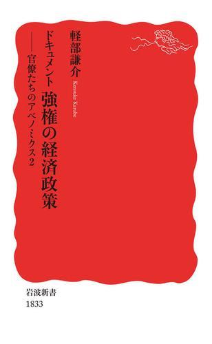 ドキュメント 強権の経済政策 官僚たちのアベノミクス2 / 軽部謙介