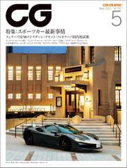 CG(CAR GRAPHIC)2021年5月号 / カーグラフィック編集部