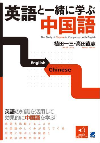 英語と一緒に学ぶ中国語 / 植田一三