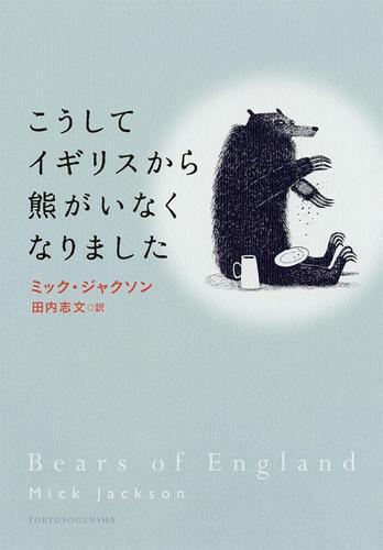 こうしてイギリスから熊がいなくなりました / ミック・ジャクソン