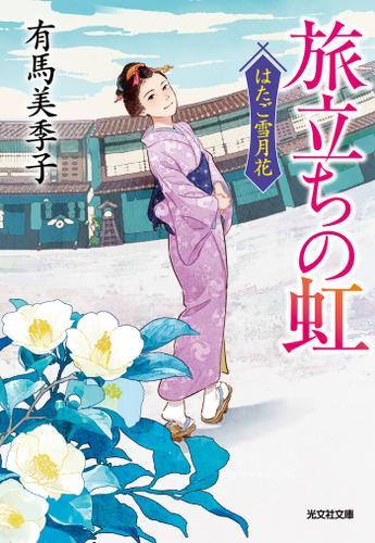 旅立ちの虹~はたご雪月花~ / 有馬美季子