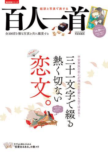 超訳と写真で旅する百人一首 / 笠倉出版社