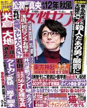 週刊女性セブン (2017年11/2号)