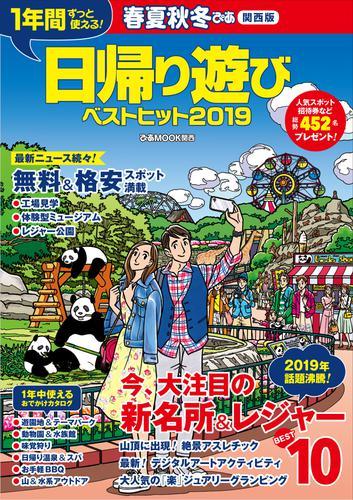 春夏秋冬ぴあ 2019-2020 関西版 / ぴあMOOK関西編集部